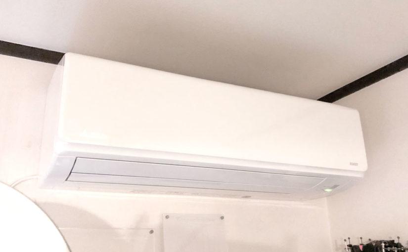 エアコン交換
