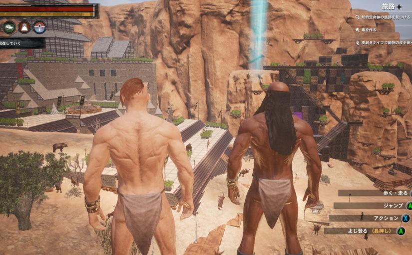 Conan Exiles オンライン PvE