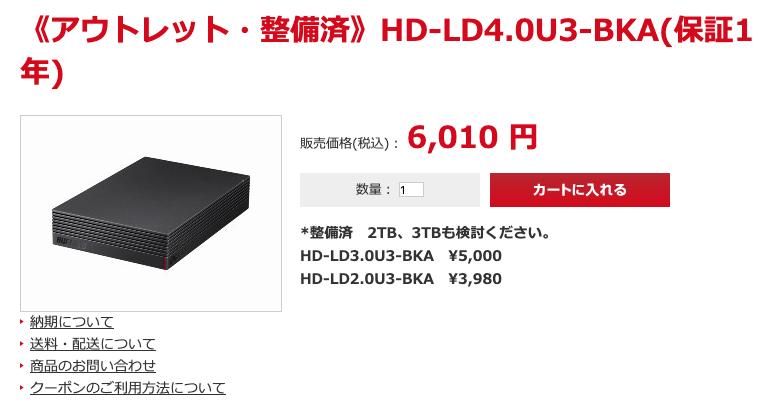 HDDが壊れまくる 其ノ弐