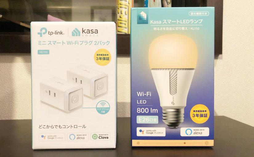照明スマート化