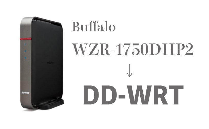Buffalo WZR-1750DHP2にDD-WRTを入れてみた